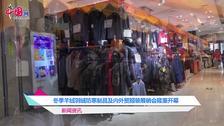 冬季羊绒羽绒防寒制品及内外贸服装展销会隆重开幕