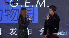 G.E.M.邓紫棋北京召开新专辑《摩天动物园》发布会