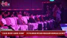 2020北清智库(第五届)中国企业家年度峰会在北京举行