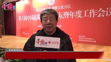 第六届中国起源地文化论坛暨年度工作会议在京成功举办
