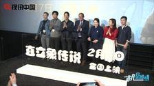 """《直立象传说》举办全国首映礼 """"桃栗象""""成鼠年新宠"""