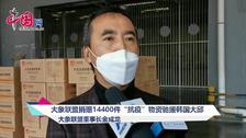 """大象联盟捐赠14400件""""抗疫""""物资驰援韩国大邱"""