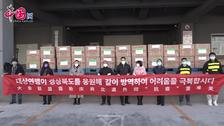 韩国庆尚北道6家定点医院将迎来大象联盟捐赠的8万只口罩