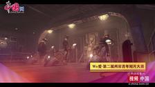 We爱第四届两岸青年短片大赛启动
