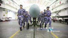 热烈庆祝人民海军成立71周年