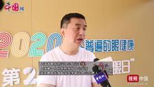 上海举办第25个全国爱眼日主题宣传直播活动
