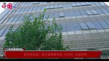 百万庄论坛:机工智库发布会(2020)在京召开