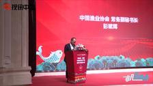 慧吃渔•首届中国优质水产品营养与健康大会在京召开