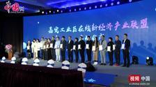 嘉定工业区在线新经济产业联盟启动大会召开