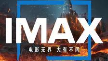 CGV广州悦汇城店启航 IMAX影厅打造视听盛宴