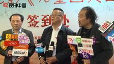 红色院线电影《儿童团突围记》启动仪式盛大举行