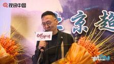 首部4K全景声粤剧电影《白蛇传·情》在京超前点映
