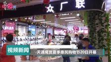 天通尾货夏季惠民购物节于5月20日盛大开幕