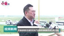 华北五省区市首届环京旅游发展合作峰会在呼和浩特举行