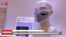 先进纤维新材料科技创新高质量发展论坛于北京召开