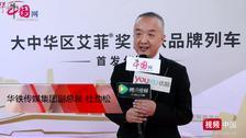 搭载中国速度 艾菲号高铁正式启程