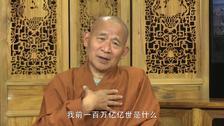 印广法师分享佛学新观点