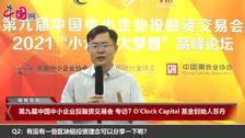 第九届中国中小企业投融资交易会 专访7OClockCapital 基金创始人苏丹