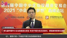 第九届中国中小企业投融资交易会 专访ITI算力生态总顾问、数链教育董事长唐韵