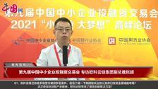 第九届中国中小企业投融资交易会 专访欧科云链集团副总裁张超
