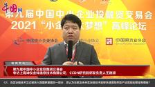 第九届中国中小企业投融资交易会 专访上海坤仪金科信息技术有限公司、CCDN研究院研发负责人王路垠