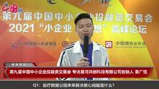 第九届中国中小企业投融资交易会 专访星河共创科技有限公司创始人袁广恒
