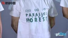 电影《平行森林》首映礼惊艳亮相 造梦之路机遇与挑战并存