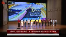 第三届中央音乐学院10.15艺术节盛大开幕